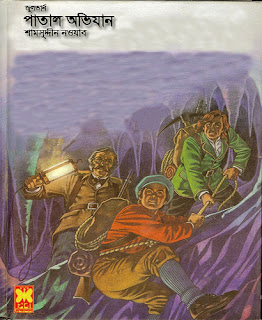 পাতাল অভিযান - জুলভার্ণ / শামসুদ্দীন নওয়াব