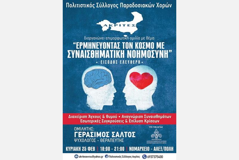 Αλεξανδρούπολη: Ομιλία με θέμα «Ερμηνεύοντας τον κόσμο με συναισθηματική νοημοσύνη»