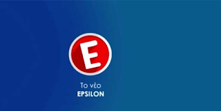 Νέο Epsilon: Τι θα παίζει στις οθόνες στις 10 Iανουαρίου