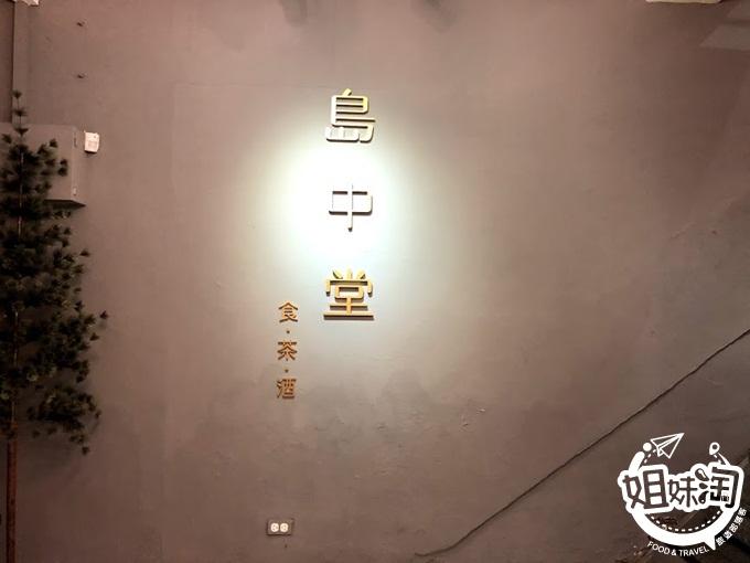 兩人也可以吃到辦桌的中式料理-環境美得像藝廊的島中堂