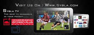 تحميل تطبيق sybla tv لمشاهدة قنوات التلفزيون والقنوات الرياضيه المشفره والمباريات بث مباشر على جهازك الاندرويد