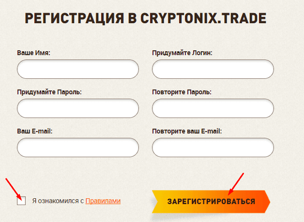 Регистрация в Cryptonix Trade 2