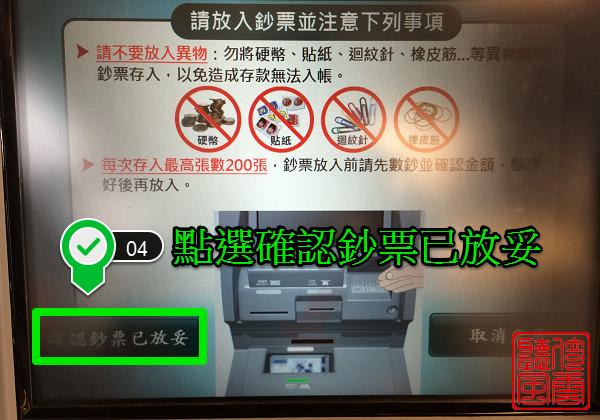 中國信託銀行無卡存款教學 - 倚雲聽風~臺灣日本LINE貼圖代購