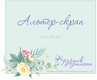http://kreativartshopp.blogspot.ru/2018/03/4.html