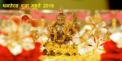 Dhanteras pooja, How we celebrate Dhanteras, Diwali Celebration, Dhanteras Celebration