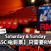 GSC 每个星期六和星期日,电影票只需RM8!正好这个6月份超多戏想看!