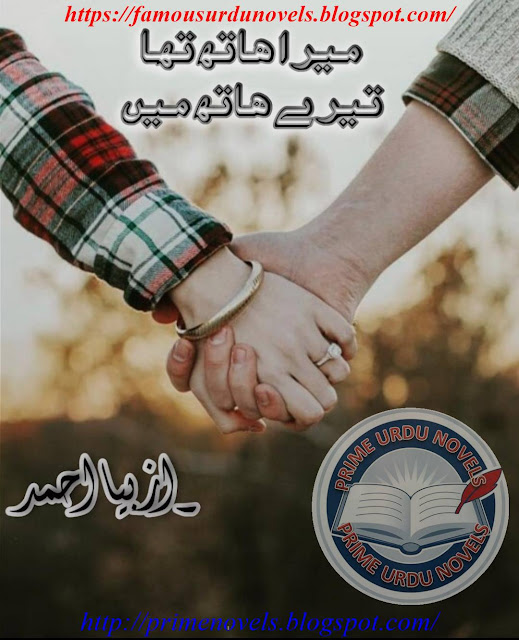 Mera hath tha tere hath mein novel by Biya Ahmed Part 1 download pdf