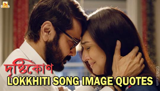 Lokkhiti Song Image Quotes