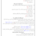 ملخصات دروس اللغة العربية للمستوى السادس ابتدائي