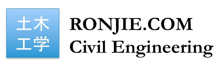 ロンジ土木工学 RONJIE COM Civil Engineering : An example
