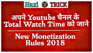 New YouTube Monetization Rules 2018 hindi
