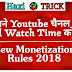 New YouTube Monetization Rules 2018 - Hindi Me