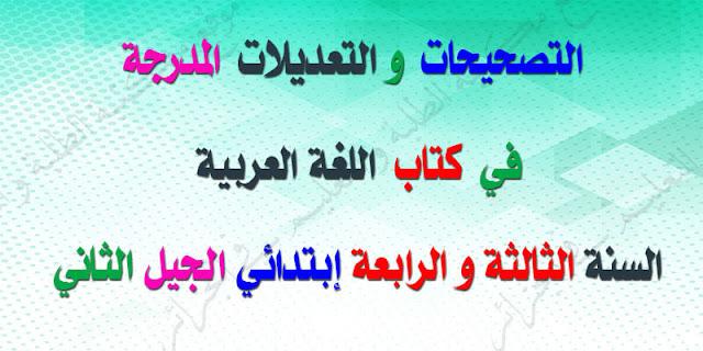 التعديلات الجديدة على كتاب اللغة العربية للسنة الثالثة و الرابعة إبتدائي الجيل الثاني