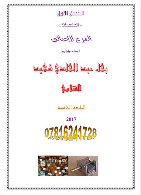 ملزمة الفيزياء للصف السادس العلمي الأحيائي للأستاذ بهاء الفتلاوي 2017