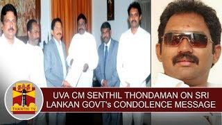 Uva CM Senthil Thondaman on Sri Lankan Govt's condolence message to Late TN CM Jayalalithaa