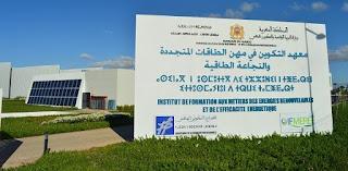 مباراة ولوج معهد التكوين في مهن الطاقات المتجددة والنجاعة الطاقية بوجدة IFMEREE-اخر اجل 09 يوليوز 2018