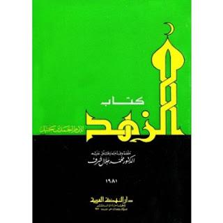 حمل كتاب الزهد للإمام أحمد بن حنبل ( طبعة دار النهضة )