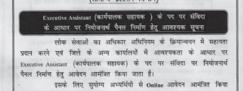 "Apply for ""Exeutive Assistant"" Appoitment in Bihar Last Date-31-03-2015"