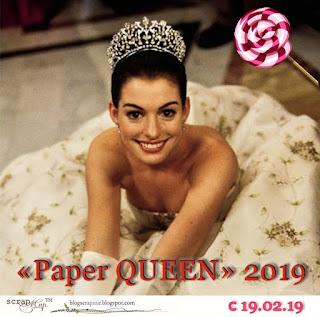Конфетка - Paper Queen 2019