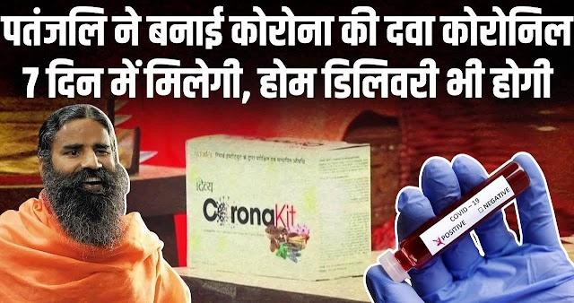 कोरोनिल:रामदेव की पतंजलि की कोरोना की दवा-Baba Ramdev Launches Vaccine For Corona