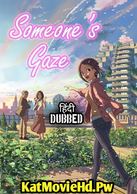 Someone's Gaze Short Film Hindi Dubbed  (Dareka no Manazashi)- Makoto Shinkai's