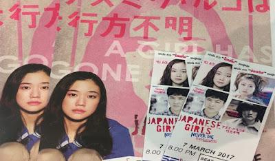 Nonton Film Semi Haruko Azumi Missing (2016) Subtitle Indonesia