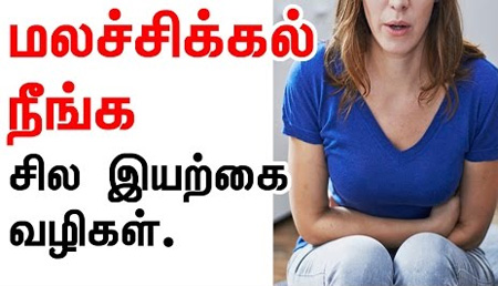 Natural Ways to Avoid Constipation in tamil