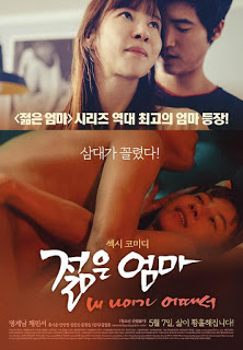 Young Sister In Law 1 (2016) น้องสาวที่รัก1 [18+]