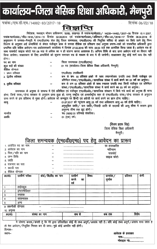 jila%2Bsamanyavak Online Application Form For Bihar Scholarship on template parolees, examples high school, basic college, editable pdf, chinese government, guyanese government, sample nz, simple athletic,