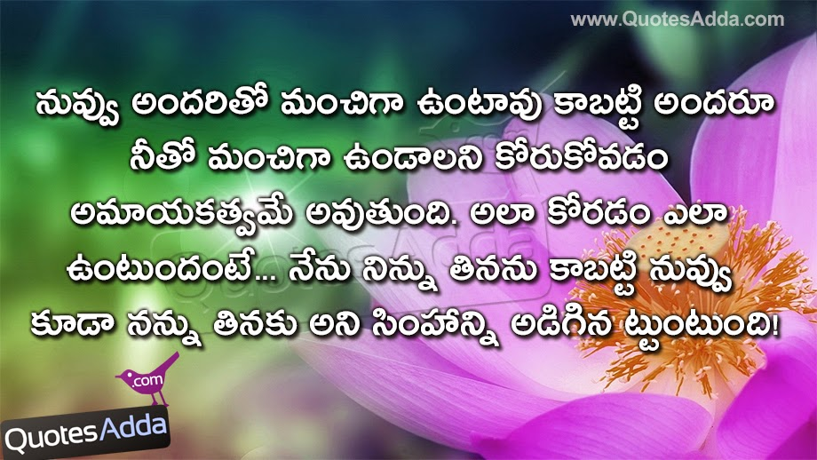 Telugu Good Life Quotations Images 993 Here Is A New Telugu Language