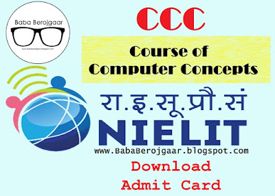 Download Now - CCC Computer Certificate Admit card for August 2018 Exam