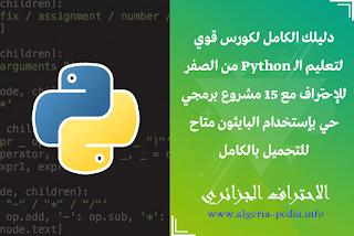 15 مشروع برمجي بإستخدام البايثون +, شفرة المصدر, متاح للتحميل بالكامل مجانا ,15 project Using Python source code,