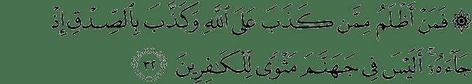Surat Az-Zumar ayat 32