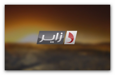 تردد قناة dzair tv دزاير تي في على النايل سات Dzair tv channel frequency