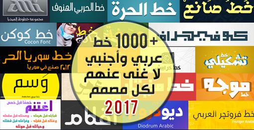 +1000 خط عربي وأجنبي من تجميعي للمصممين