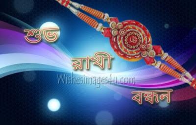 Raksha Bandhan Bengali Wishes Cards Pics 2019