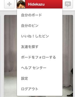 ピンタレストを日本語化した後のメニュー