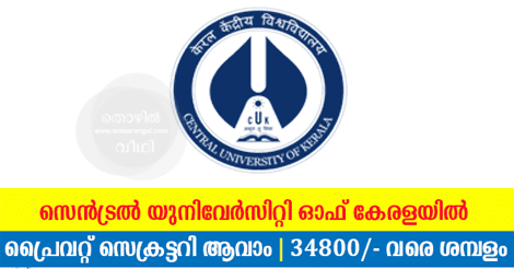 Central University of Kerala Recruitment 2017