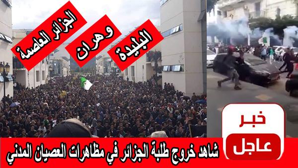 شاهد مظاهرات العصيان المدني المليونية لطلبة الجزائر في مختلف المدن الجزائرية