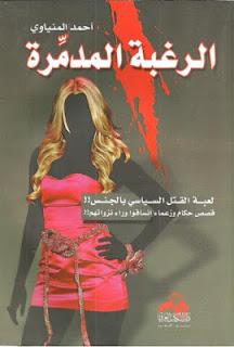 تحميل كتاب الرغبة المدمرة : لعبة القتل السياسي بالجنس - أحمد المنياوي pdf