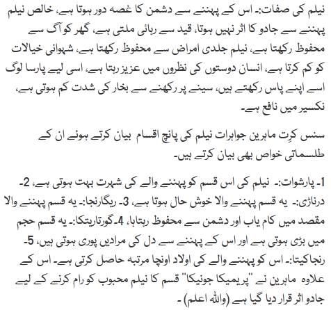 Gadagari ki mazamaat essay in urdu