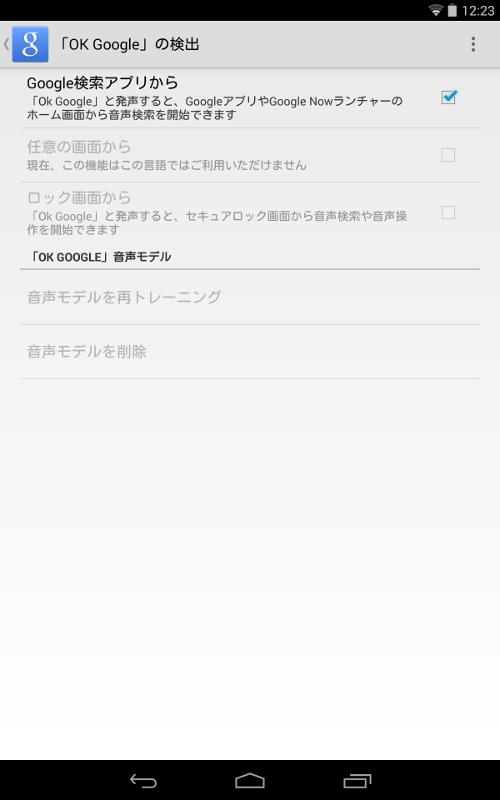 「Ok Google」の設定_2