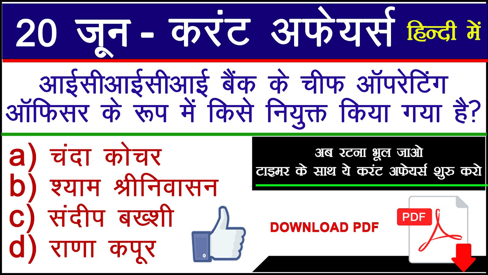 20th June Curent Affairs 2018 Quiz in Hindi