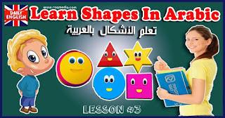 تعلم-الأشكال-بالعربية
