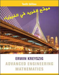 تحميل كتاب الرياضيات الهندسية المتقدمة pdf رابط مباشر مجانا