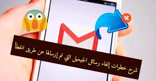 شرح خطوات إلغاء رسائل الجيميل التي تم إرسالها عن طريق الخطأ .