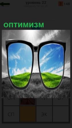 Сквозь цветные очки видны на фоне серого цветное изображение, характеризующее  оптимизм