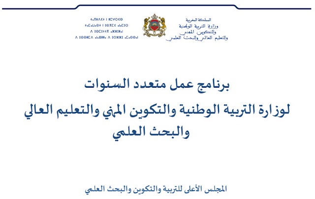 برنامج عمل متعدد السنوات لوزارة التربية الوطنية و التكوين المهني و التعليم العالي و البحث العلمي