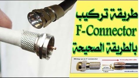 تركيب (F-Connector) بالطريقة الصحيحة لتجنب مشاكل فقدان الاشارة وبعض الامور قد لا تعرفها