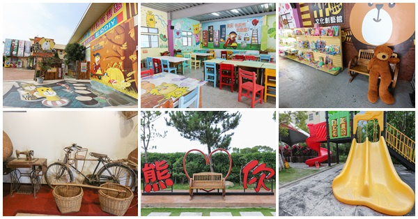 台中外埔|布英熊文化創藝館|親子手作DIY|蝶谷巴特|兒童遊戲區|免費入園
